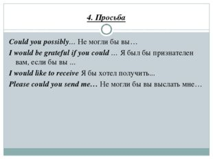 4. Просьба Could you possibly… Не могли бы вы… I would be grateful if you cou