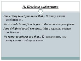 11. Передача информации I'm writing to let you know that... Я пишу, чтобы соо