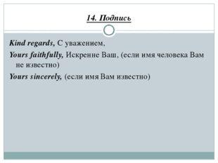 14. Подпись Kind regards, С уважением, Yours faithfully, Искренне Ваш, (если