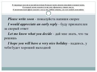 В структуре письма на английском языке большую часть текста занимает основная
