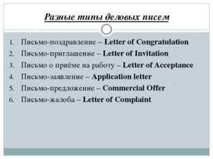 Разные типы деловых писем Письмо-поздравление – Letter of Congratulation Пись