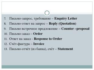 Письмо-запрос, требование – Enquiry Letter Письмо-ответ на запрос – Reply (Qu