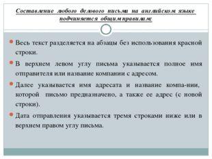 Составление любого делового письма на английском языке подчиняется общим прав