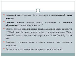 Основной текст должен быть помещен в центральной части письма. Главная мысль