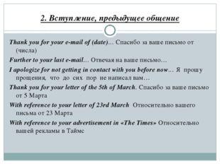 2. Вступление, предыдущее общение Thank you for your e-mail of (date)… Спасиб