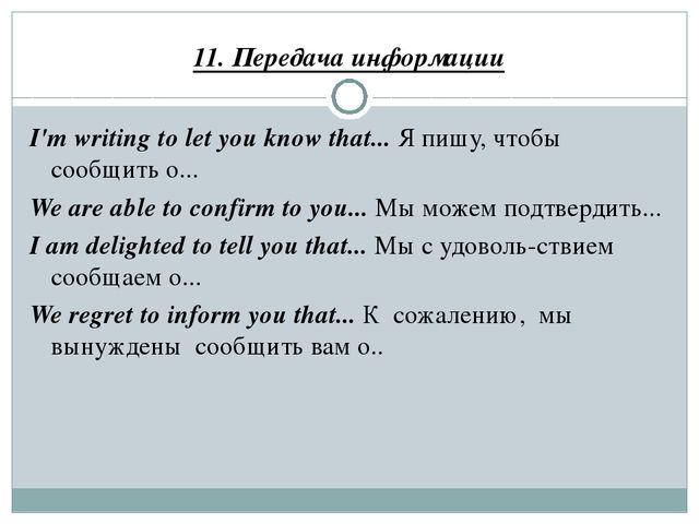 11. Передача информации I'm writing to let you know that... Я пишу, чтобы соо...