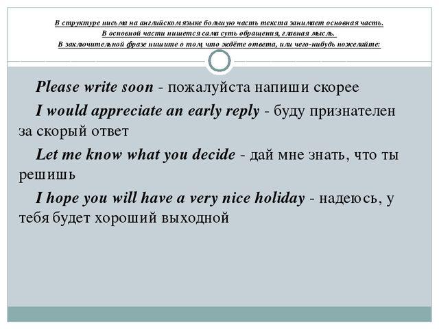 В структуре письма на английском языке большую часть текста занимает основная...
