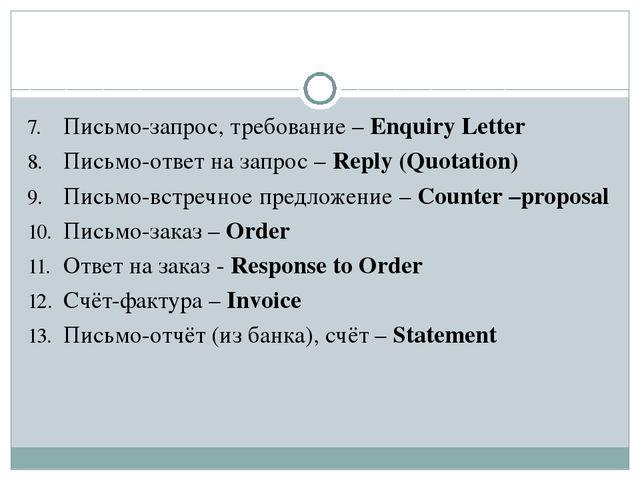 Письмо-запрос, требование – Enquiry Letter Письмо-ответ на запрос – Reply (Qu...