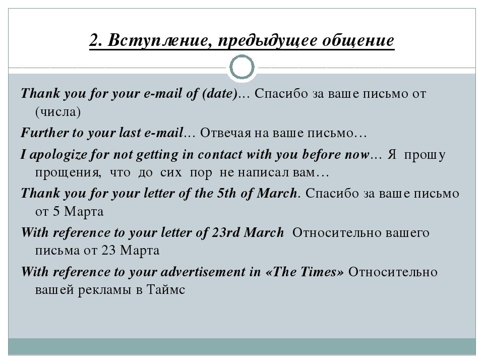 2. Вступление, предыдущее общение Thank you for your e-mail of (date)… Спасиб...