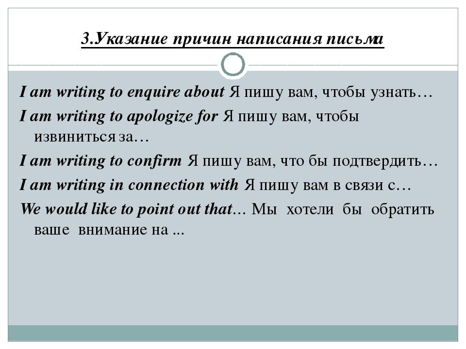 3.Указание причин написания письма I am writing to enquire about Я пишу вам,...