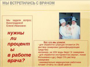 Мы задали вопрос Виноградовой Елене Ивановне:  нужны ли проценты в работе