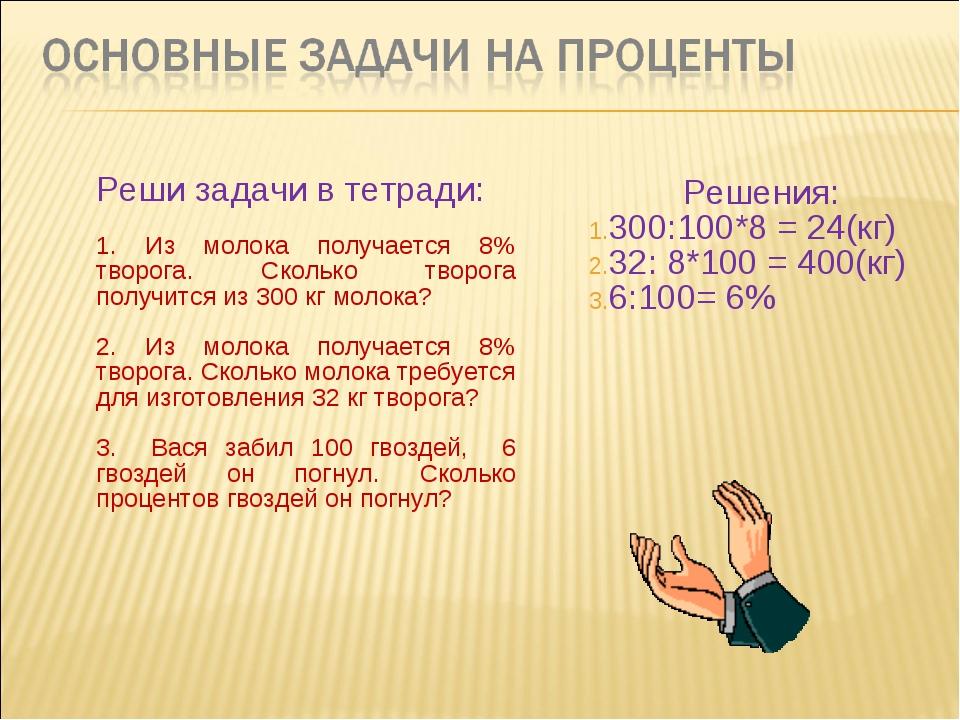 Реши задачи в тетради: 1. Из молока получается 8% творога. Сколько творога по...