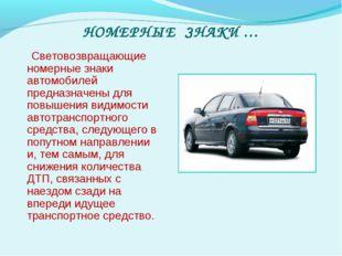 НОМЕРНЫЕ ЗНАКИ … Световозвращающие номерные знаки автомобилей предназначены д