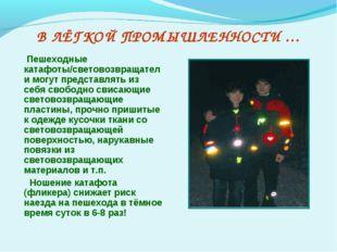 В ЛЁГКОЙ ПРОМЫШЛЕННОСТИ … Пешеходные катафоты/световозвращатели могут предста