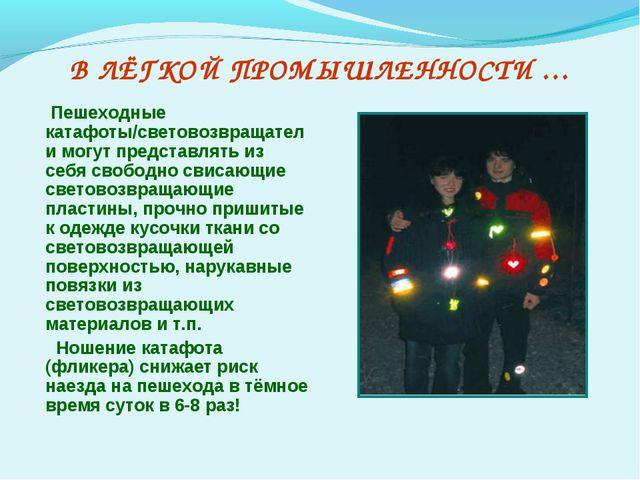 В ЛЁГКОЙ ПРОМЫШЛЕННОСТИ … Пешеходные катафоты/световозвращатели могут предста...