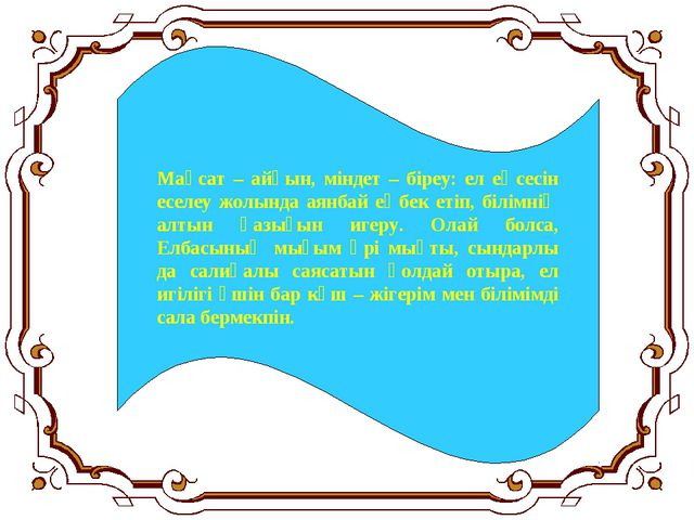 Мақсат – айқын, міндет – біреу: ел еңсесін еселеу жолында аянбай еңбек етіп,...