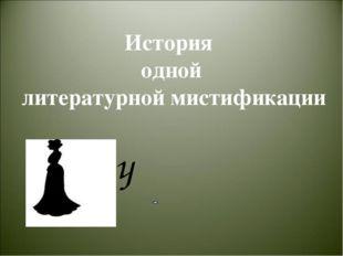 История одной литературной мистификации h