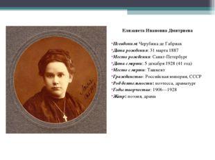 Елизавета Ивановна Дмитриева Псевдоним: Черубина де Габриак Дата рождения: 31