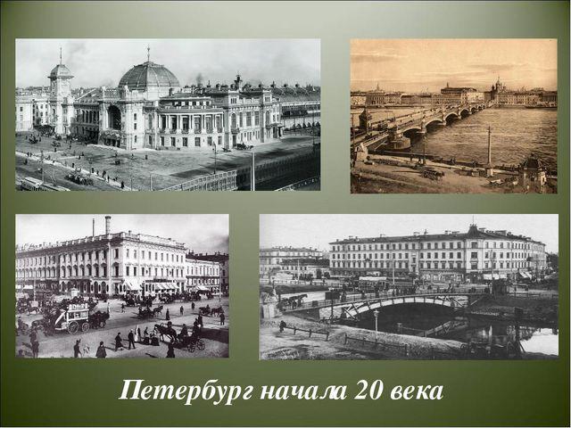 Петербург начала 20 века