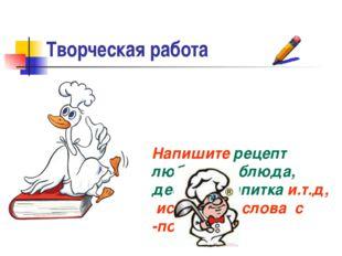 Творческая работа Напишите рецепт любимого  блюда,  десерта, напитка и.т.д,