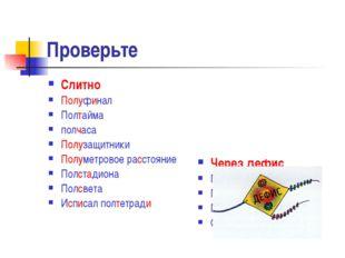 Проверьте Слитно Полуфинал  Полтайма полчаса Полузащитники Полуметровое