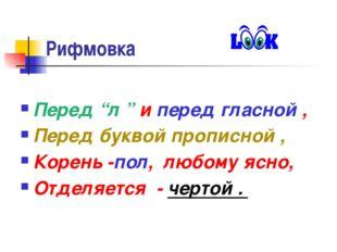 """Рифмовка    Перед """"л """" и перед гласной , Перед буквой прописной , Корень"""