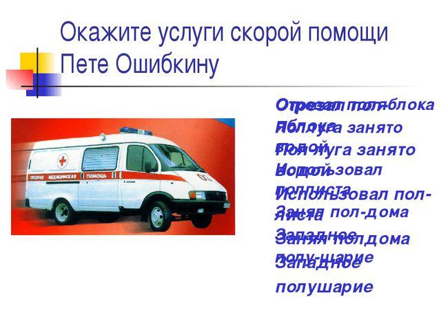 Окажите услуги скорой помощи Пете Ошибкину Отрезал поляблока Поллуга занято...