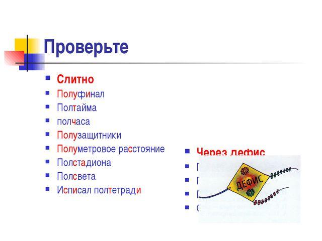 Проверьте Слитно Полуфинал  Полтайма полчаса Полузащитники Полуметровое...