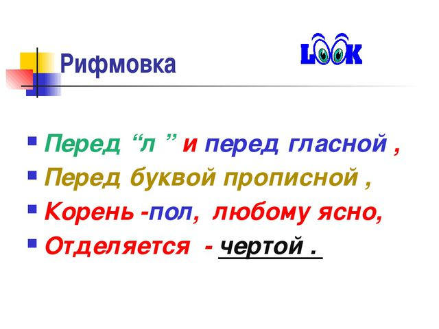 """Рифмовка    Перед """"л """" и перед гласной , Перед буквой прописной , Корень..."""