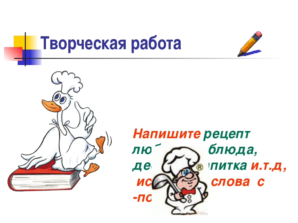 Творческая работа Напишите рецепт любимого  блюда,  десерта, напитка и.т.д,...