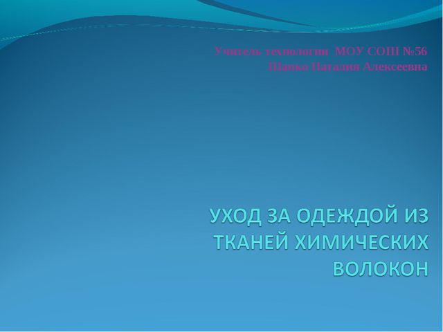 Учитель технологии МОУ СОШ №56 Шапко Наталия Алексеевна
