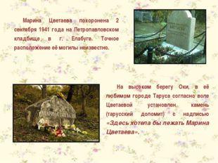 Марина Цветаева похоронена 2 сентября 1941 года на Петропавловском кладбище в