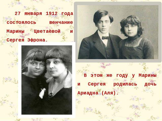 27 января 1912 года состоялось венчание Марины Цветаевой и Сергея Эфрона. В э...