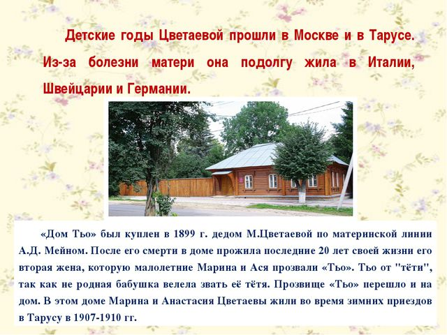 Детские годы Цветаевой прошли в Москве и в Тарусе. Из-за болезни матери она п...