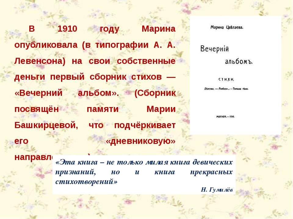 В 1910 году Марина опубликовала (в типографии А. А. Левенсона) на свои собств...