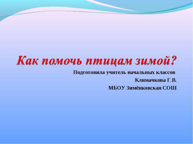 Подготовила учитель начальных классов Климачкова Г.В. МБОУ Зимёнковская СОШ