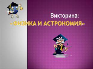 Викторина: