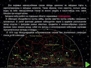 Все видимые невооружённым глазом звёзды нанесены на звёздные карты и зарегис