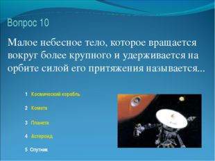 1 Космический корабль 2 Комета 3 Планета 4 Астероид 5 Спутник Малое небесное