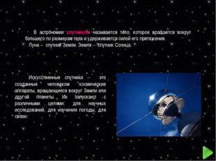 В астрономии спутником называется тело, которое вращается вокруг большего по