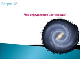1 Размером 2 Удаленностью 3 Температурой 4 Наличием планет 5 Наличием гелия Ч