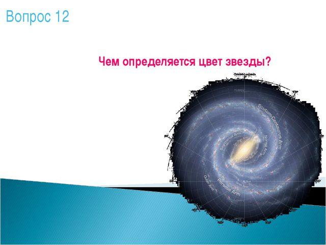 1 Размером 2 Удаленностью 3 Температурой 4 Наличием планет 5 Наличием гелия Ч...