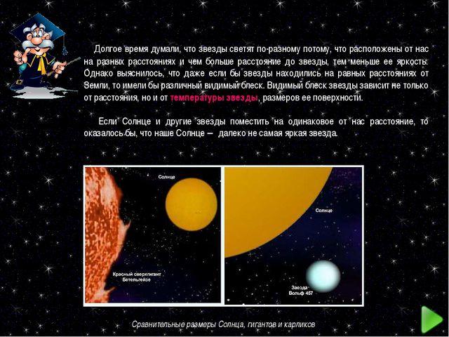 Долгое время думали, что звезды светят по-разному потому, что расположены от...