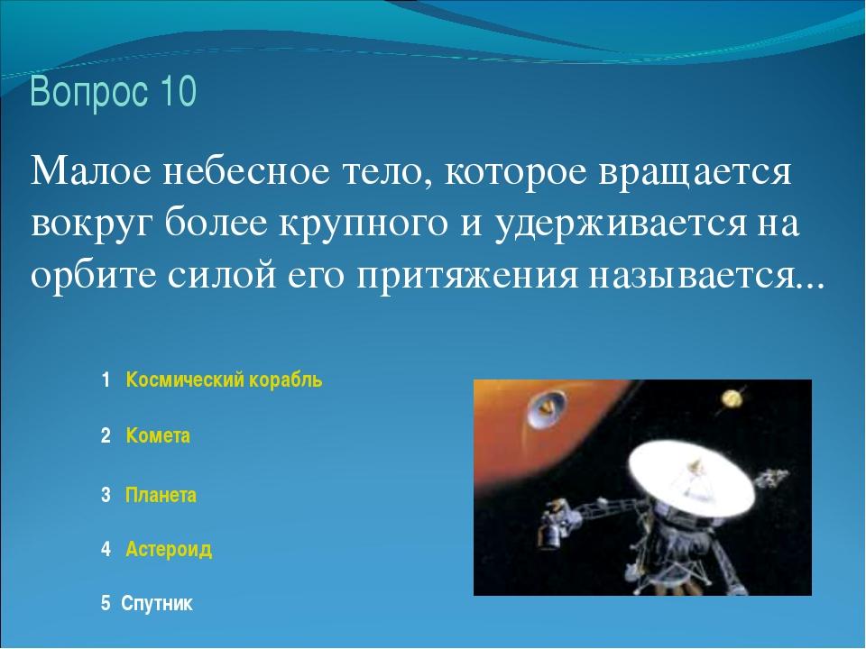 1 Космический корабль 2 Комета 3 Планета 4 Астероид 5 Спутник Малое небесное...