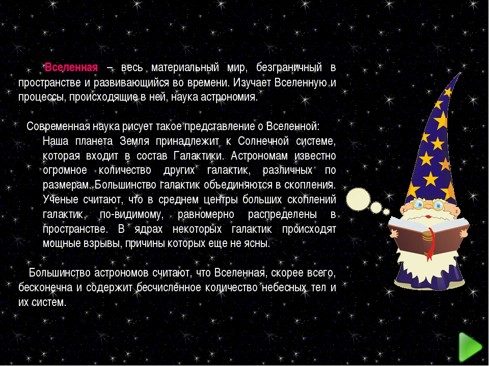 Вселенная – весь материальный мир, безграничный в пространстве и развивающий...