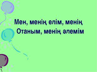 Мен, менің елім, менің Отаным, менің әлемім