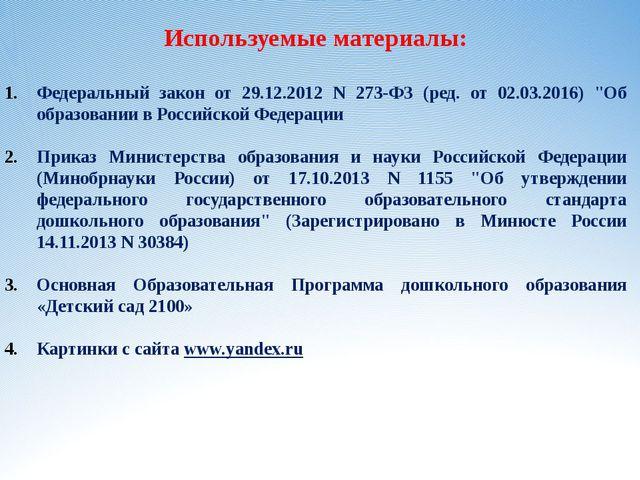 Используемые материалы: Федеральный закон от 29.12.2012 N 273-ФЗ (ред. от 02....