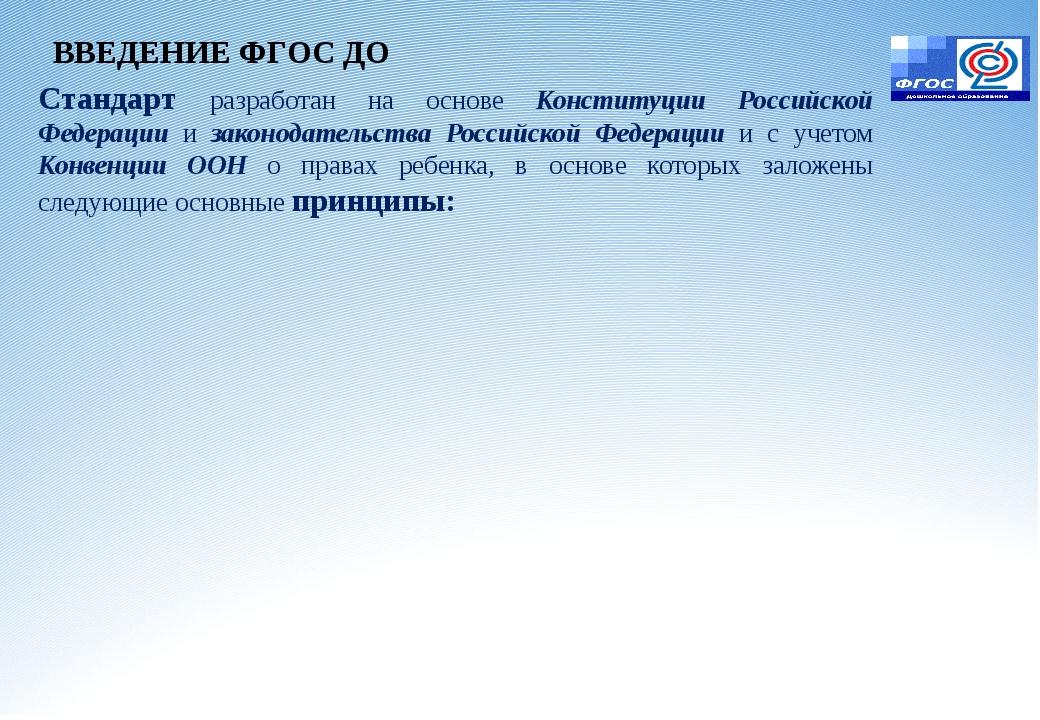 Стандарт разработан на основе Конституции Российской Федерации и законодатель...