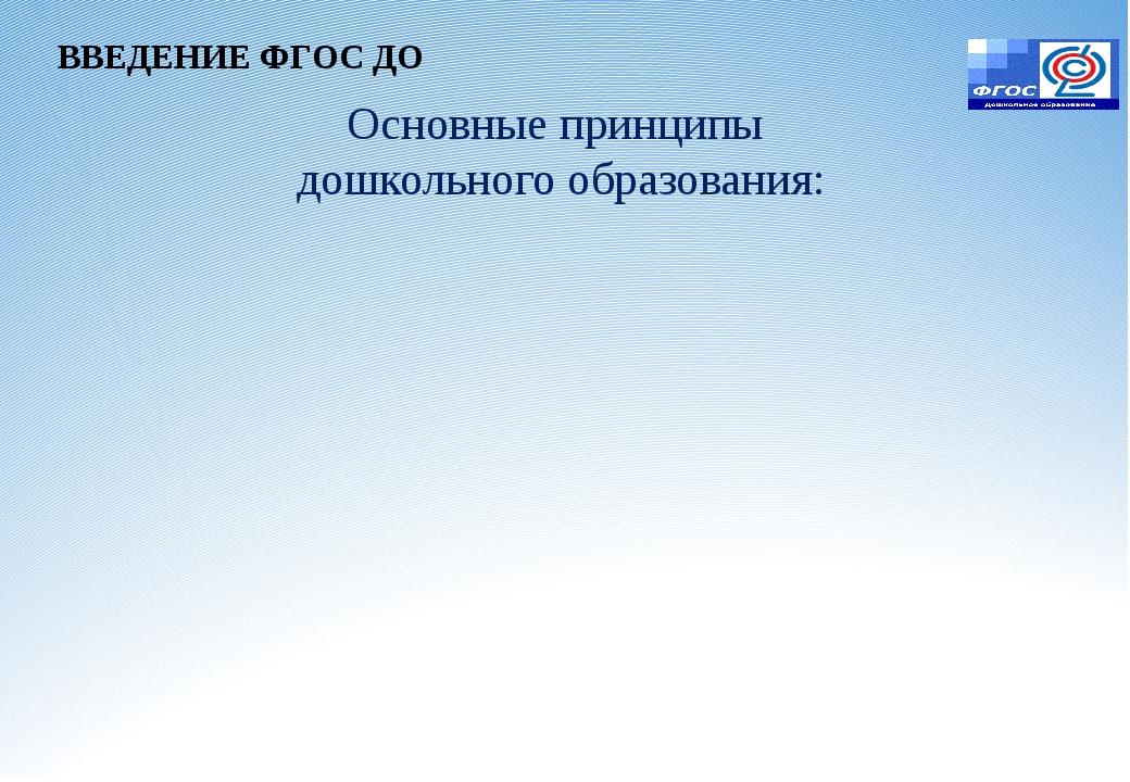Основные принципы дошкольного образования: ВВЕДЕНИЕ ФГОС ДО