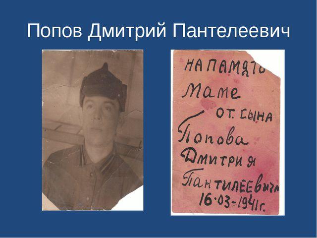 Попов Дмитрий Пантелеевич